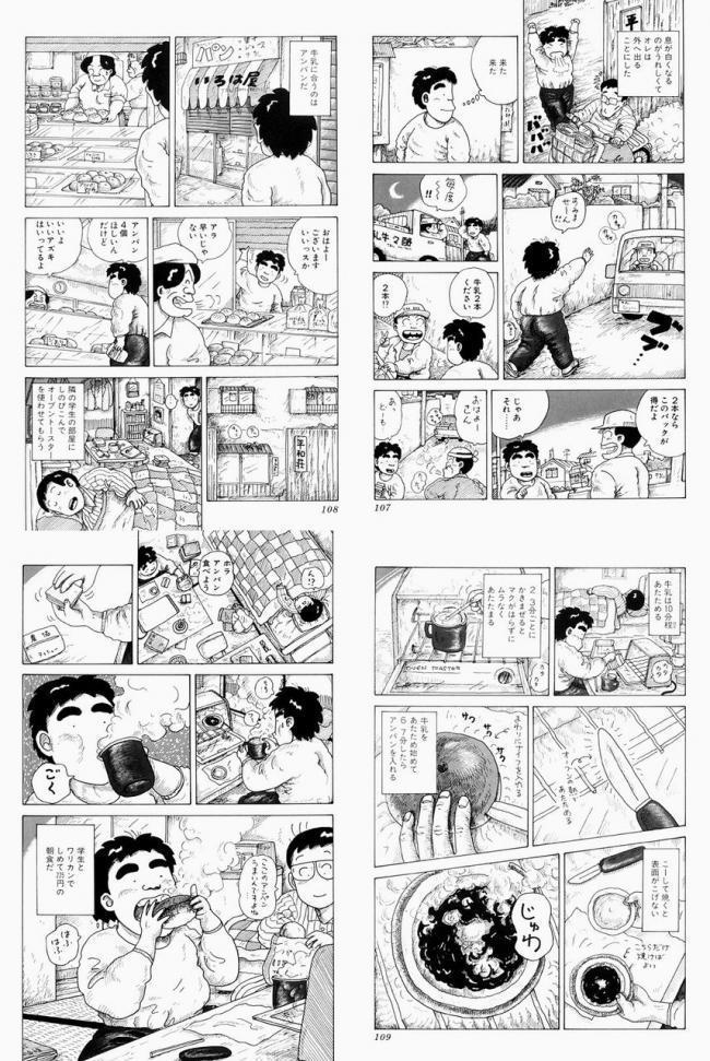 test ツイッターメディア - 【悲報】牛丼ガイジ、別の漫画家にネタをパクられる https://t.co/ERUO6OINiP https://t.co/asCojuvB1p