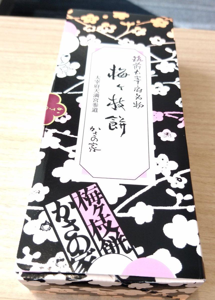 test ツイッターメディア - 福岡に来る度に毎回買ってしまう梅ヶ枝餅。 今回は空港で売られているかさの家。 博多駅はその場で焼いているのを買えるから良いのだけどねえ。 https://t.co/GVVjeQ37HV