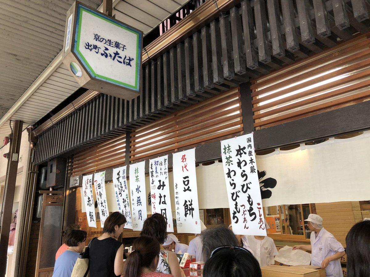test ツイッターメディア - 行きつけの和菓子屋さん。 出町柳駅近くの出町ふたば。 いつも行列ができていますが、店員さんの手際が良くあまり待たずに買えます!  特に豆餅がオススメです(^^) その日しか保たないので、京都に来たら是非食べてください(^^) https://t.co/PBEZfQxTjH