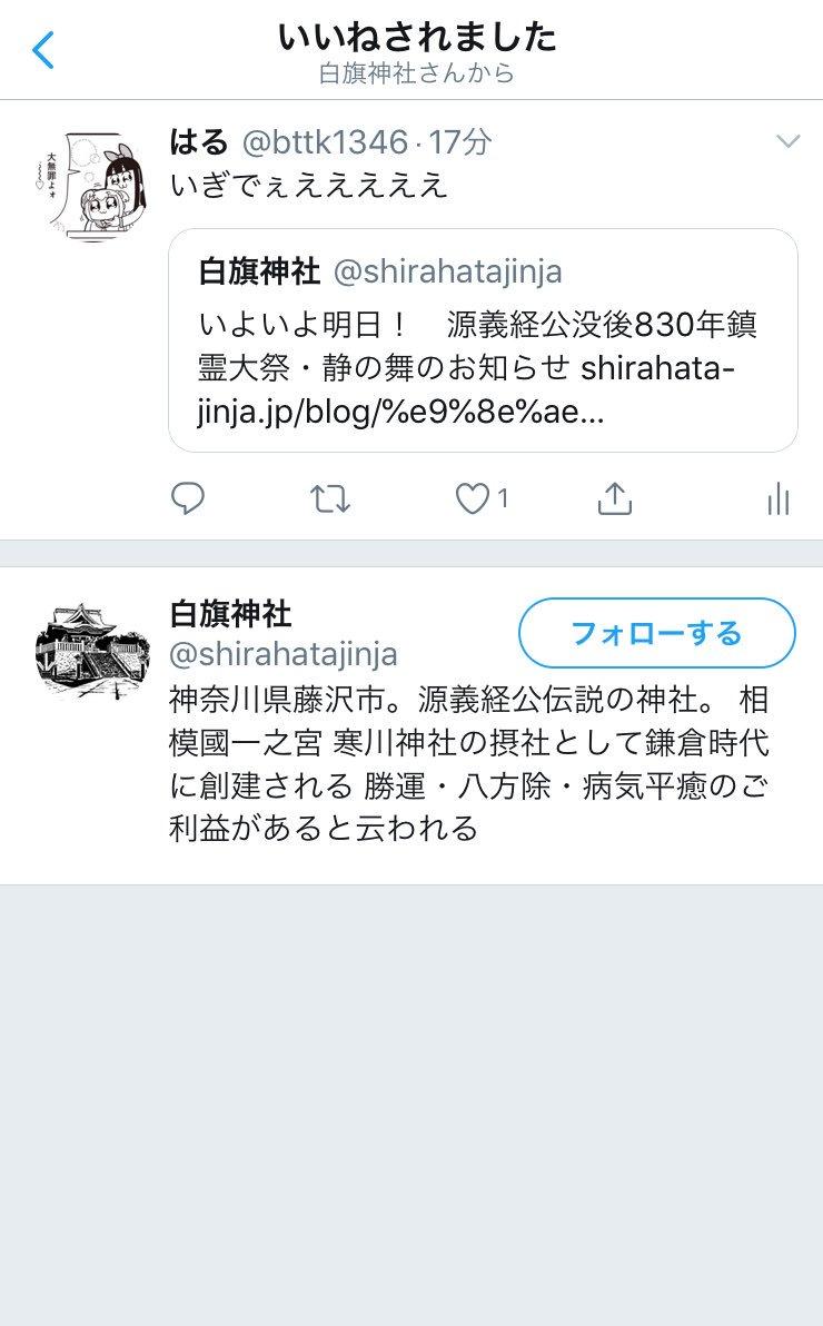 test ツイッターメディア - 白旗神社さんのツイートを引用したらいいねを頂いので驚きながら見てみたら神奈川県藤沢市って!!!今井さんの!!!え!!!義経様!!!え!!!滝翼!!!となりました!!びっくりしちゃったな https://t.co/tP8AtH6Lnv