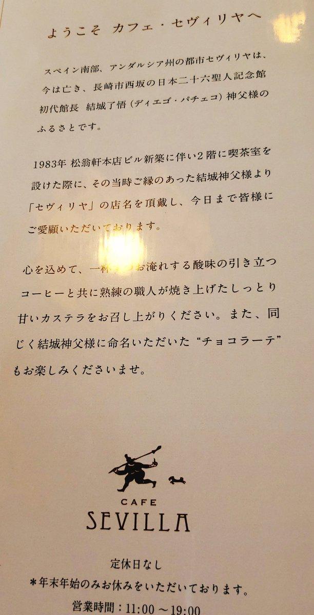 test ツイッターメディア - 長崎喫茶訪問 カステラ松翁軒 セヴィリヤ。梅雨入りはまだだが夏のよう。今年もこの季節が来た。テーブルへ運ばれたとたん、長崎県産檸檬の香りがふわり。セヴィリヤの由来は長崎市西坂の日本二十六聖人記念館初代館長の故郷。館長が命名。路面電車の音が窓から優しく響いている。#純喫茶コレクション https://t.co/KwTTSh722b