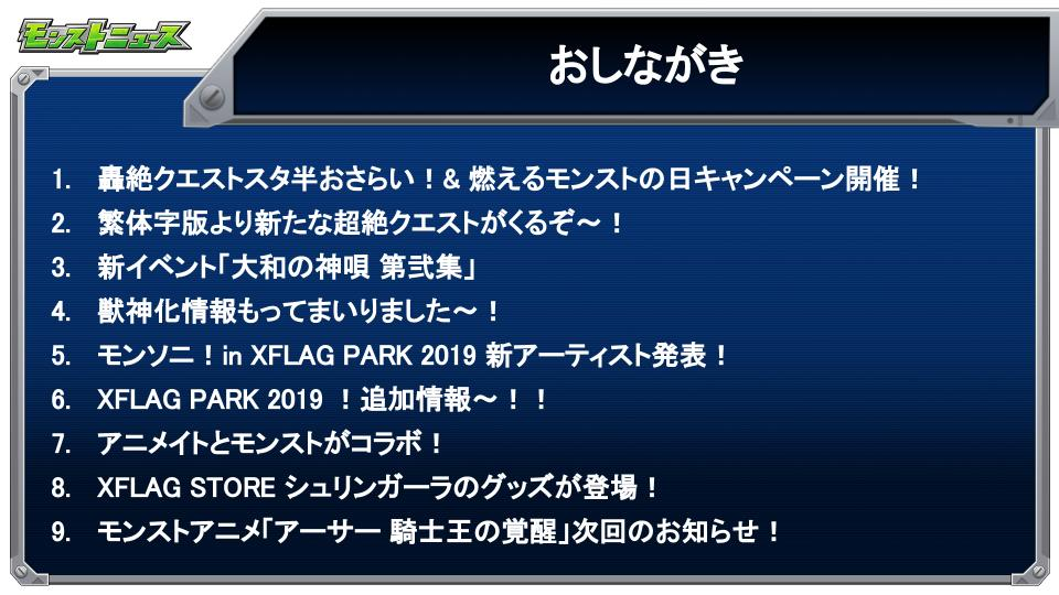 test ツイッターメディア - 【モンストニュース生配信中!📺】  今週のモンストニュースを「XFLAG STORE SHIBUYA」(東京・渋谷)から生配信中! モンストの最新情報をチェックしよう!  視聴はこちら! https://t.co/9TNM894dFK  #モンスト https://t.co/TRxuU5keOX