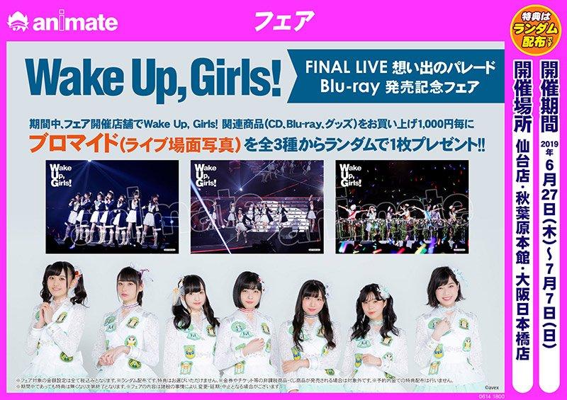 test ツイッターメディア - 【Wake Up, Girls! FINAL LIVE 想い出のパレード Blu-ray発売記念フェア】開催決定! 関連商品をご購入1,000円毎にブロマイド(3種)をランダムで1枚プレゼント! https://t.co/kV1wJcTZrj #WUG_JP https://t.co/ksE8nQzfyi