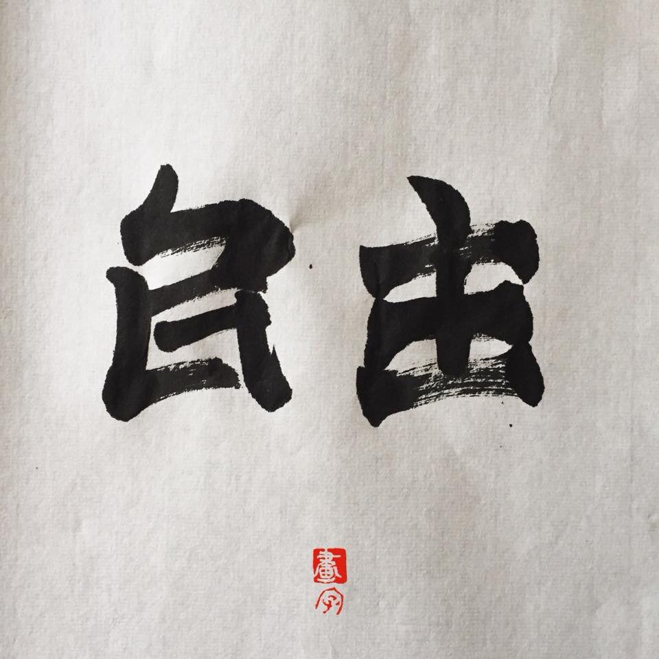 """test Twitter Media - Freemocracy: We just posted on a calligraphic ambigram that means both """"go"""" and """"Hong Kong"""": """"'Go Hong Kong!'"""" (6/12/19). Here's another one that does not require rotation: (Source) This is excellent! As soon as I looked at it, I simultaneously saw:… https://t.co/4gXDoYb6gj https://t.co/rYrHg34fdK"""