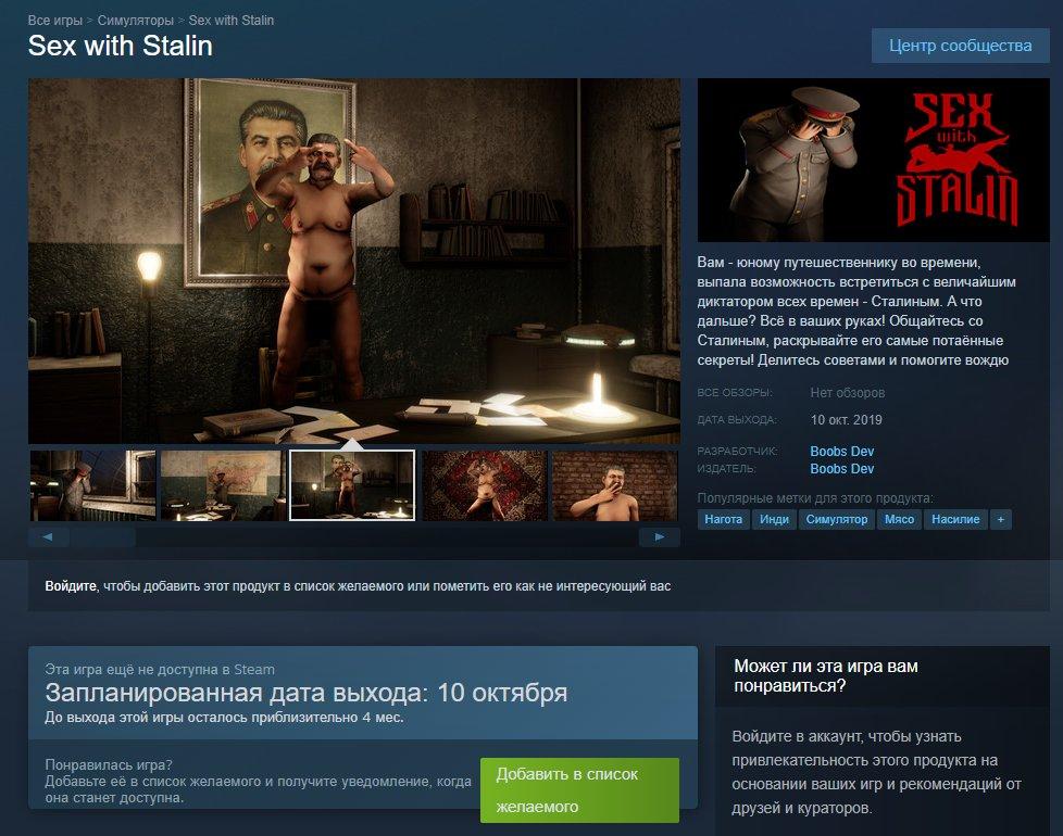 Секс Игры В Стиме