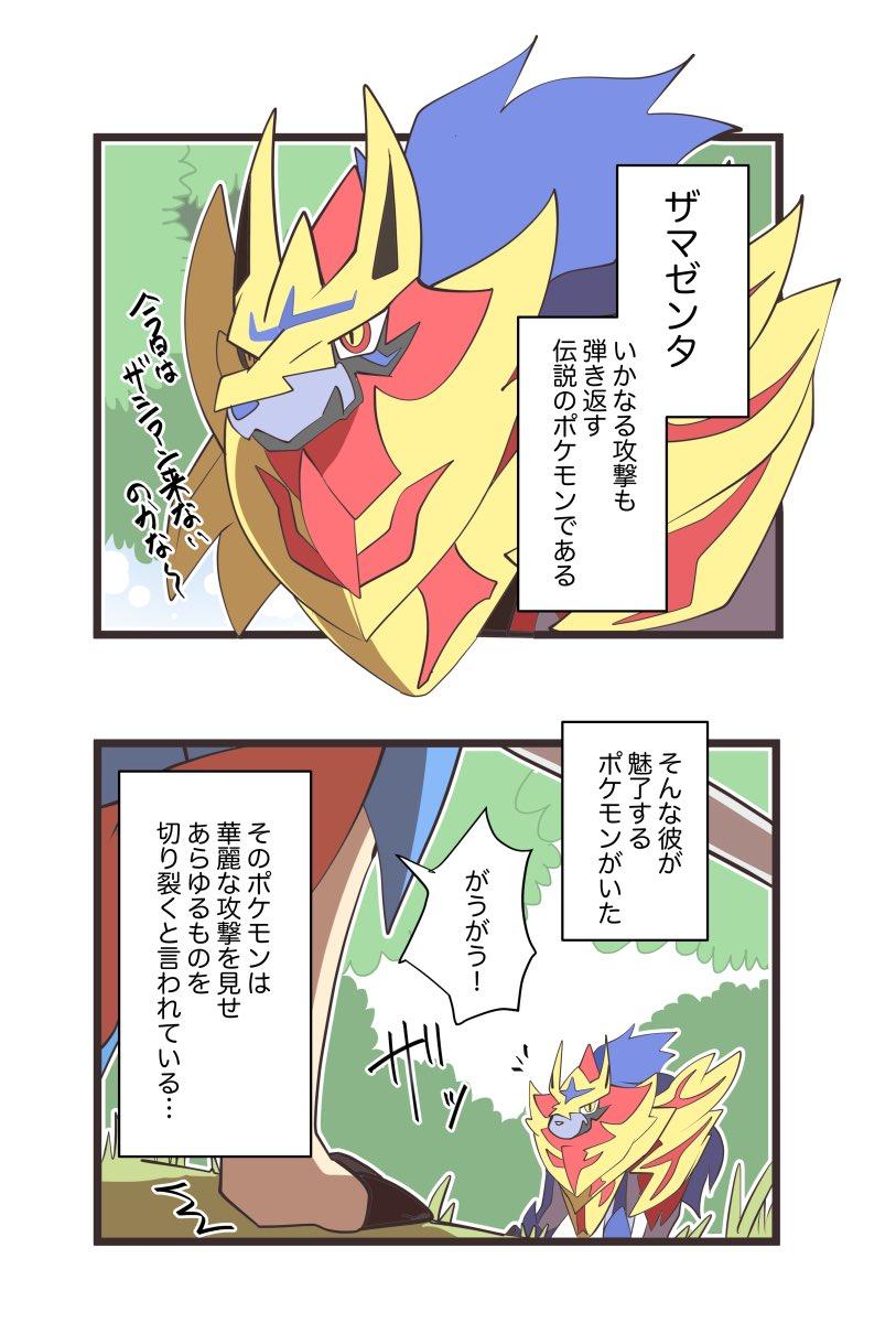 ザシアン ポケモン図鑑