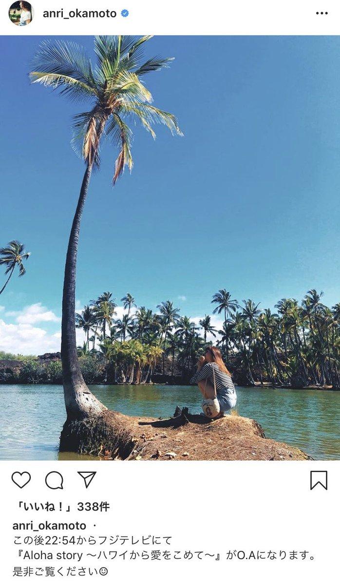 test ツイッターメディア - 池上紗理依ちゃんと岡本杏理ちゃんのInstagramより  陸斗役でくりちゃん(#栗山航)が出演中⛳️🏌️♂️ #Alohastoryハワイから愛をこめて https://t.co/9HUyVcHtUB