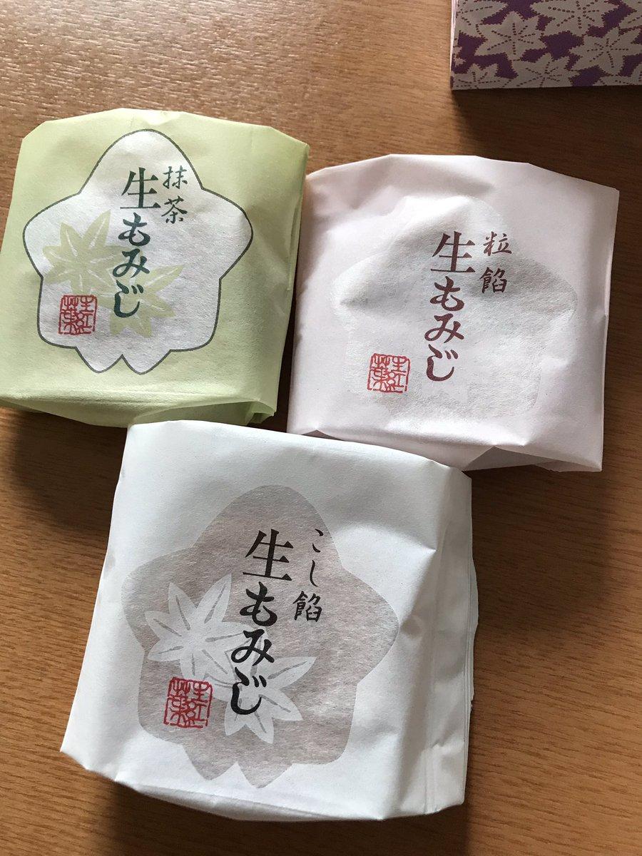 test ツイッターメディア - お土産はにしき堂の生もみじ🍁もっちりしててこれはこれで美味しいのよね😋 https://t.co/L9RHnta7Ni