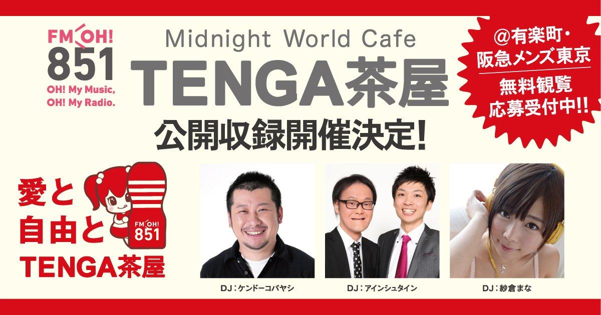 test ツイッターメディア - 7/23(火) ラジオ番組「TENGA茶屋」の公開収録が決定!  ケンドーコバヤシさん、アインシュタインさん、紗倉まなさんのレギュラー陣が出演します! 場所は、TENGA STORE TOKYOがある阪急メンズ東京!  リスナー85名(18歳以上)を大募集します!  くわしくは https://t.co/2RyHmbAH9H https://t.co/fqXLvtiloO