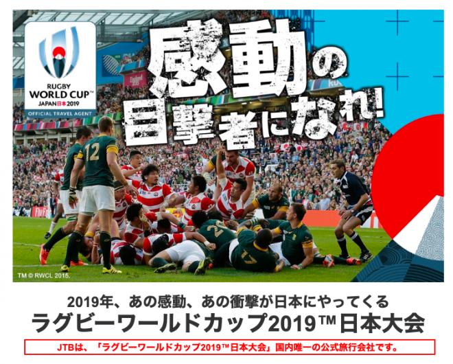 RT @agora_japan: 【新着記事】郷原 信郎:「ラグビーWC観戦券付きツアー」をめぐるコンプライアンス上の問題...
