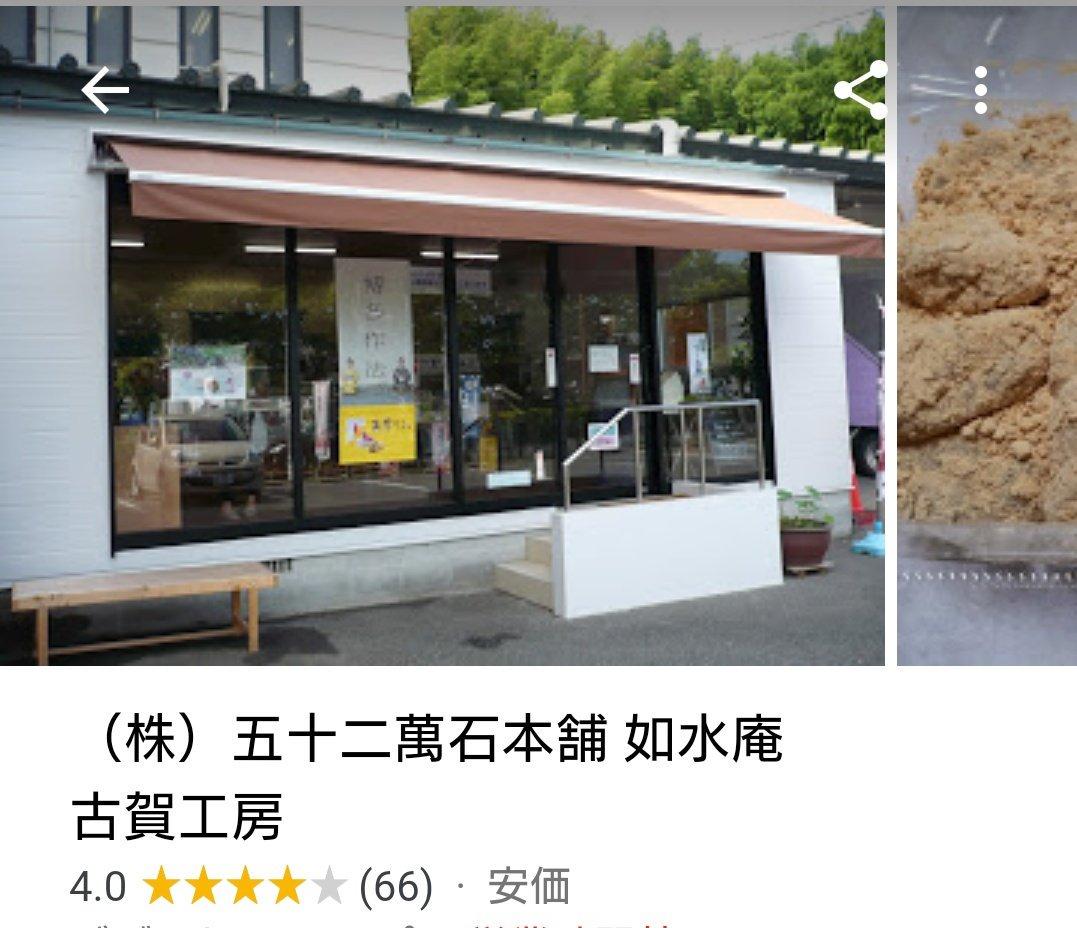 test ツイッターメディア - @0q7QIygFbwAjune 古賀市の如水庵で筑紫もちのアウトレットでタッパーで買います🎵 https://t.co/o6s7HmwZfQ