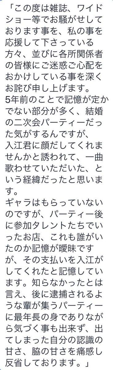 誰か 宮迫博之 スクショ 謝罪文 伸介クラスに関連した画像-02