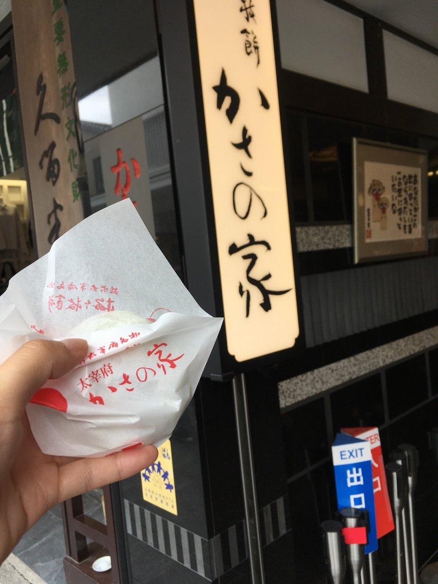 test ツイッターメディア - 梅ヶ枝餅チャレンジ2軒目! (@ かさの家 in 太宰府市, 福岡県 w/ @fugusuki) https://t.co/6dXpicfIVJ https://t.co/dshQNnNeJI
