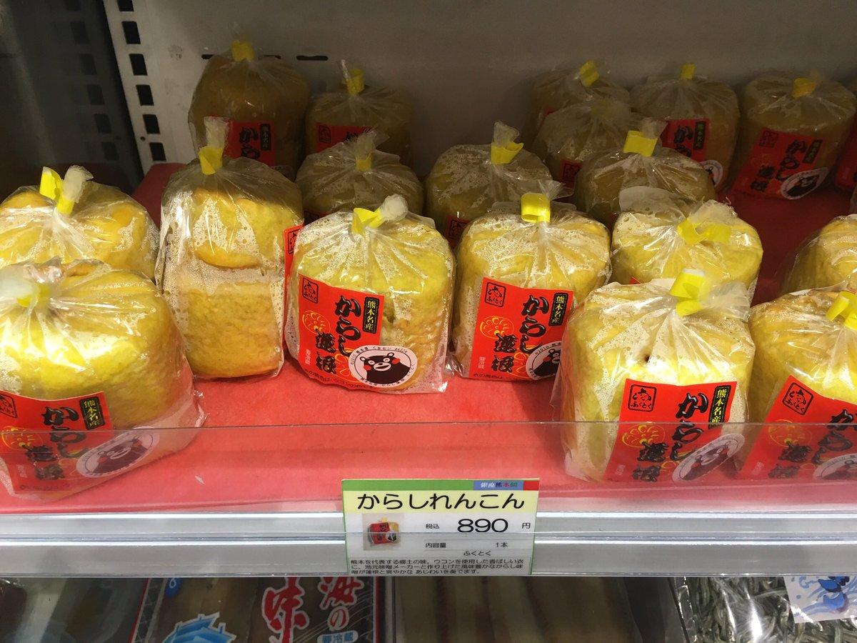 test ツイッターメディア - 熊本のアンテナショップ『銀座熊本館』に行きました  フォロワーさんが熊本の黒糖ドーナツ棒アイスをツイートしてたので熊本の食べ物が欲しくて  アイスはなかったけど、山うにとうふ、からし蓮根、黒糖ドーナツ棒、いきなり団子、陣太鼓、松風 こんなにいっぱい買いました o(`・ω´・+o) ドヤァ…! https://t.co/bdvIfhjhhW