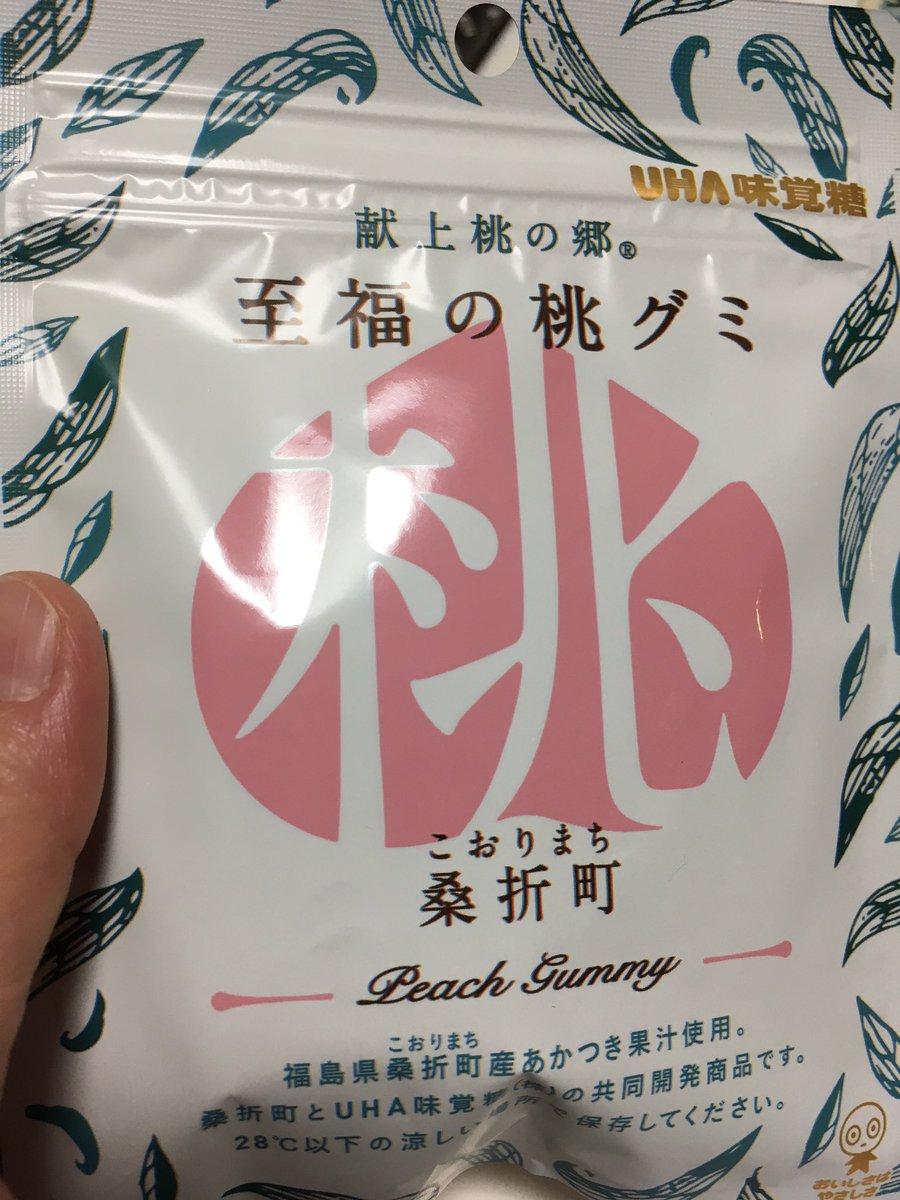 test ツイッターメディア - @fukuneko8790 そうなんですよ〜、ふと食べたくなるんです❤️ 柏屋薄皮饅頭のこしあん、おいすぃーですよね🥰 ちなみに、かんのやのゆべしもダイオーのいもくり佐太郎もよく食べたくなります! そして、今日はコレも買ってみました。 ふつうのグミな感じ…かなぁ。 https://t.co/rWrOOlA00I