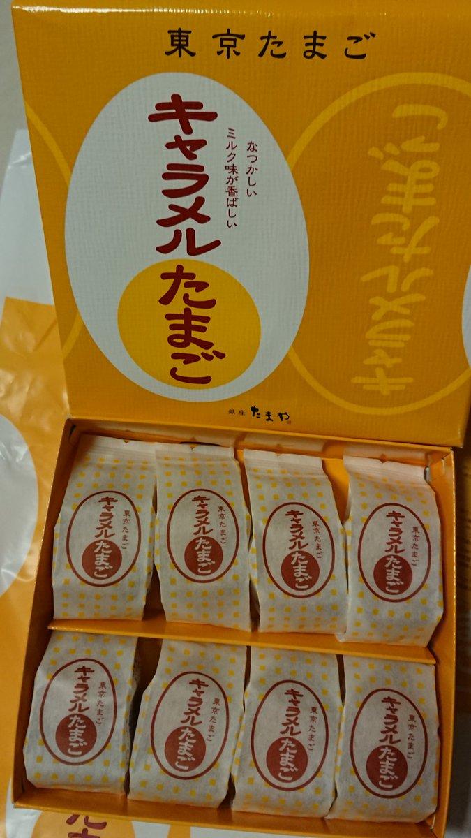 test ツイッターメディア - 東京日帰りライブから帰阪🏠 美味しそうだったので つい買ってしまった 「キャラメルたまご」 こんな時間に いただきます😋 https://t.co/f0bP164E37