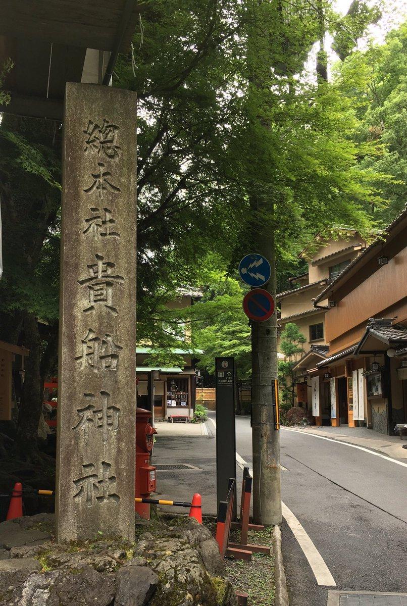 test ツイッターメディア - 朝から出町ふたば寄って、貴船神社へ。ゆっくり回って叡山電車のホームで豆餅とよもぎ団子。 https://t.co/B7ic2I6uIN