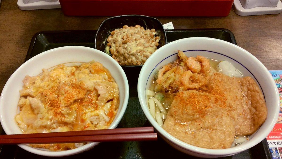 test ツイッターメディア - 大阪なので朝食は、焼肉こいろり…ではなくて、なか卯で親子丼とかき揚げうどんに油揚げのトッピング。お供は納豆でお腹いっぱい♪いろいろあって親子丼がちょっとしたマイブームです☆ごちそうさまでした❤ちなみにお昼ご飯はこいろりでした♪ #朝ごはん https://t.co/JUKL8COhcL