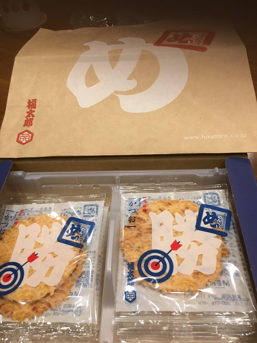 test ツイッターメディア - 新宿で九州物産市場やっており、そこで福太郎さんのめんべい、かつお味を買いました!!^ ^ 初めて食べたけど、硬さがあり、明太子の味がしっかりして、かつお風味もあり食べやすく、美味しかったです!福岡では有名なお菓子なのかな?他にも味があるみたい! #めんべい #福太郎 #九州物産市場 https://t.co/VyIwbiPTFT