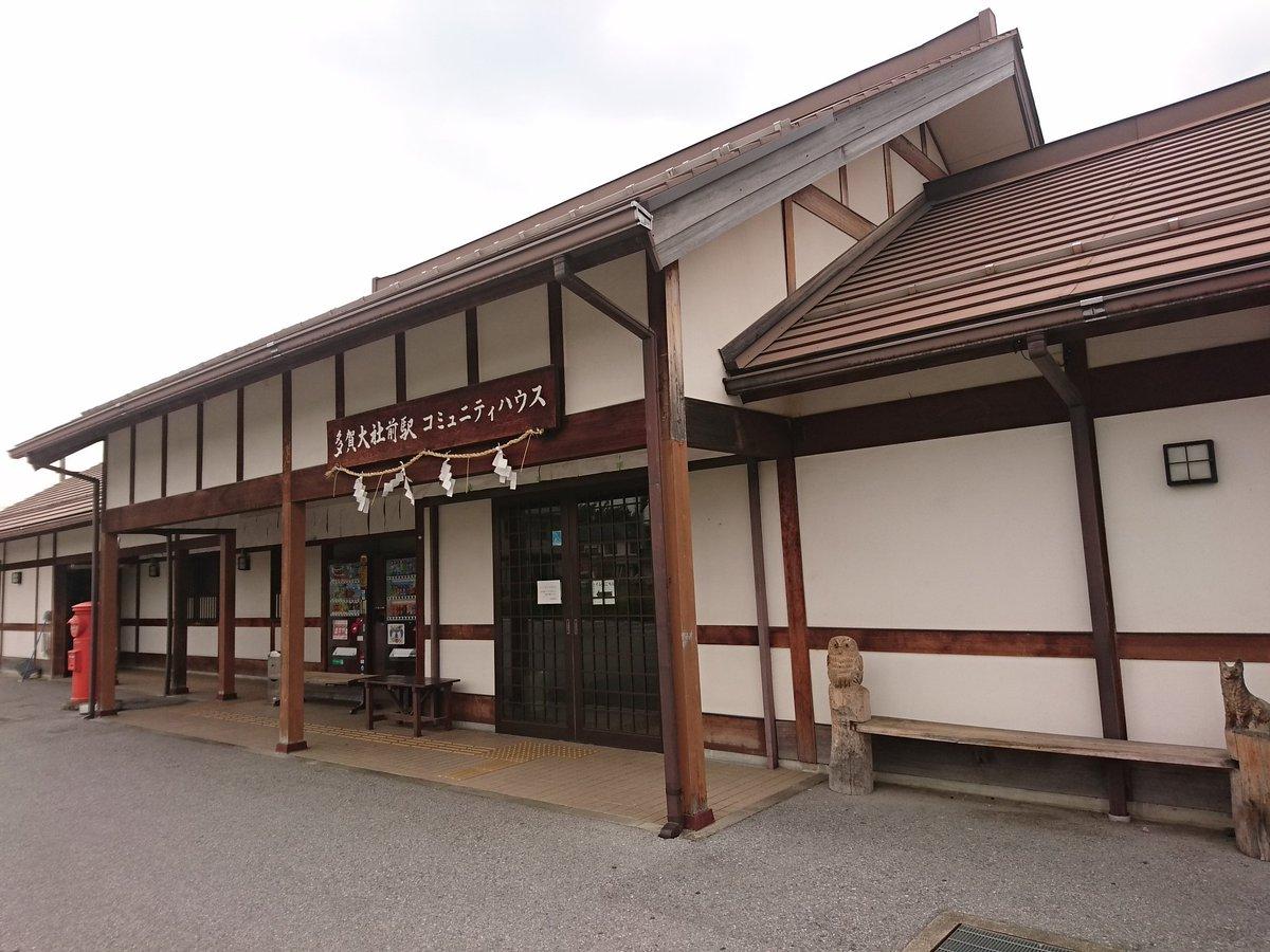 test ツイッターメディア - 多賀大社前駅。 ちょっとだけ散策。 有名な糸切餅、買えてよかった! https://t.co/XFLDjnrNcC