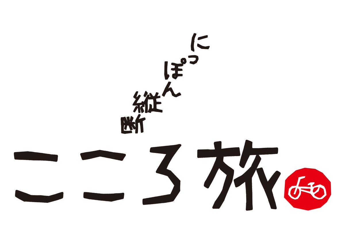 """test ツイッターメディア - 俳優の火野正平さんが、皆さんから寄せられた""""こころの風景""""を自転車で訪ねる「にっぽん縦断こころ旅」。  6月13日(木)の放送では、燕市が取り上げられます。燕のどこで手紙が読まれるのか?お楽しみに。  ◯放送日 6/13(木)7:45〜  ※再放送 6/16(日)11:00〜 ◯放送局 NHK BSプレミアム https://t.co/K6oVWAnr4N"""