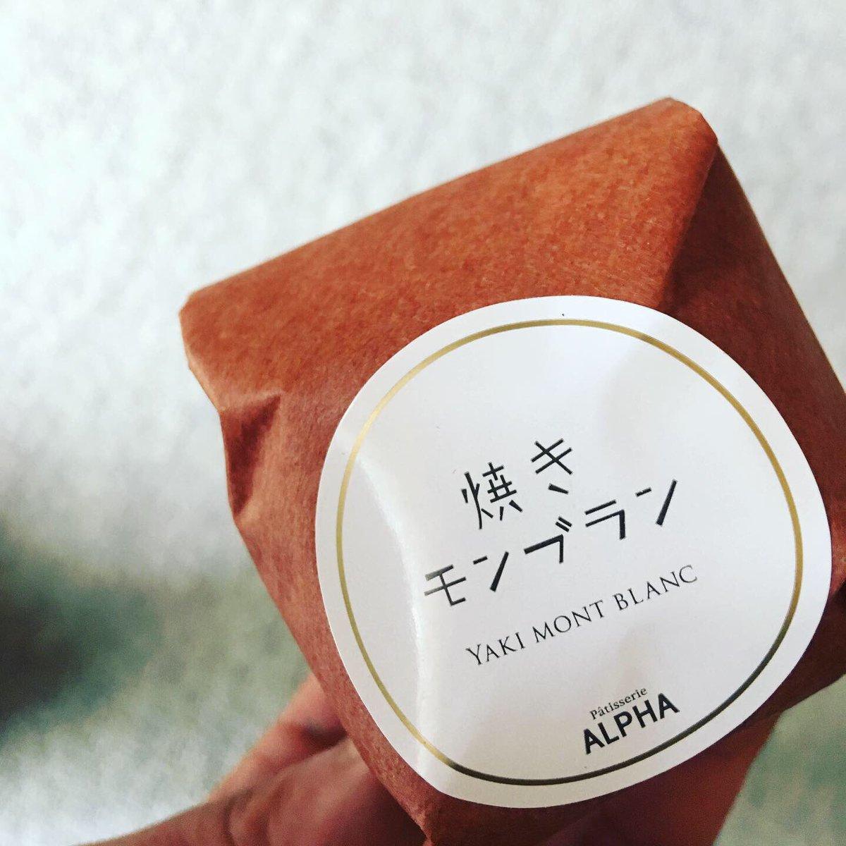 test ツイッターメディア - お土産で貰った「焼きモンブラン」 これがまた美味しいんだわ😆 #焼きモンブラン #広島 https://t.co/ESP86sRu3K
