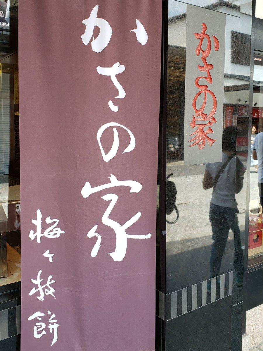 test ツイッターメディア - 大宰府にやってきました🚌 かさの家で、梅ヶ枝餅とお抹茶のセット🌸🍵 久々のお抹茶、美味しい~! #福岡旅行 https://t.co/u5u7gC08PX