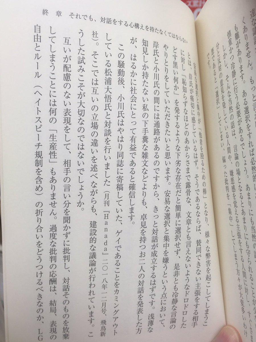 test ツイッターメディア - 『ネトウヨとパヨク』で著者の物江潤さんが私のことが取り上げてくださいました。ちゃんと見てくださってる方はいる。小川榮太郎先生と対談してよかったと心から思いました。私が対話の重要性を訴えた事がその後メディアのトラウマとなり、例えばNHKは『平成史』でその事をテーマに番組を制作。→続 https://t.co/WhfSZMG1J4