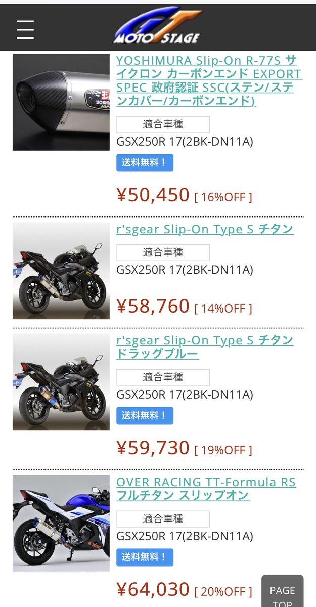 test ツイッターメディア - @jfS94T2CSLZa9jz GT商会で、5万8000円くらいです! 装着率が高いOVERやヨシムラさ6万超えます。 あと、WR'sのマフラーは安いですね! https://t.co/6FnogU8ZrY