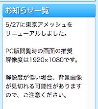 test ツイッターメディア - 先月末にいきなり画面バグっちゃったの???とびっくりした東京アメッシュ、リニューアルしたんだね  それにしても画面でかいwww  https://t.co/c9BG2CXwxJ  見やすくなったけどね https://t.co/WYYFEolEJ3