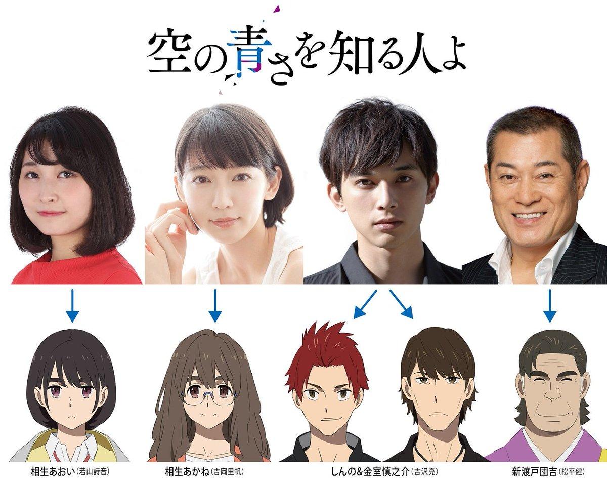 吉沢亮さんが声優に初挑戦!『あの花』『ここさけ』チームが贈る