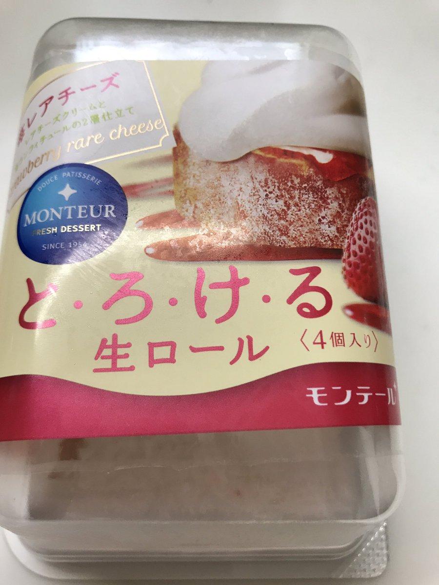 test ツイッターメディア - おいひーーい! モンテールの とろける生ロール 苺レアチーズ味 美味しい! めっちゃ美味し〜〜い!😍💕 これまた買う😍💕💕💕 https://t.co/TdGuYuRzb7
