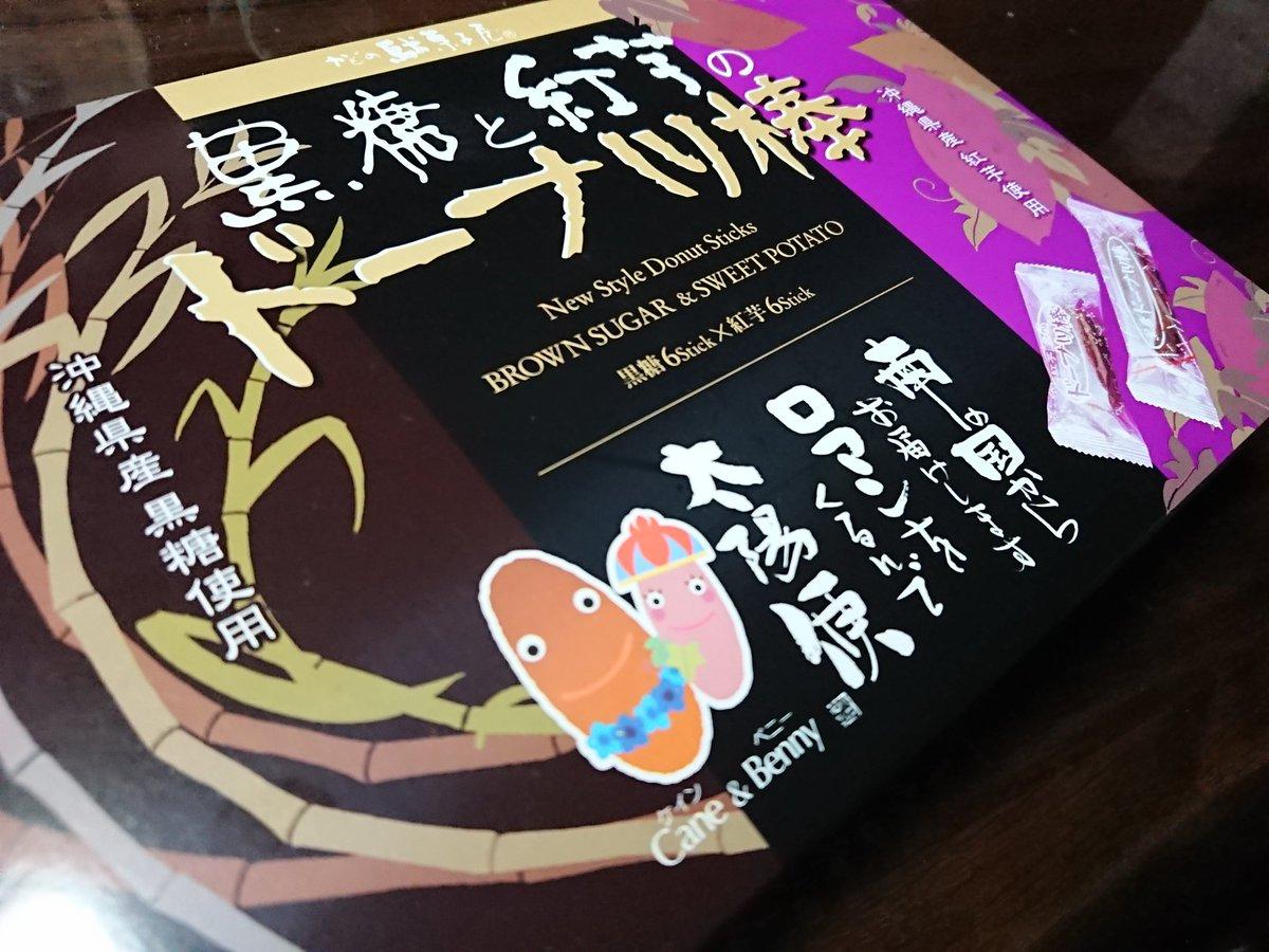 test ツイッターメディア - #新しい地図チーズケーキとかめーかめー  (新しい地図チーズケーキと一緒に食べて食べて) 6/13(木) #boum3 & #クリムト展 鑑賞の約24時間東京滞在旅にて、 #新しい地図チーズケーキ や、慎吾くんが箱ごと持って帰ったと思われる黒糖ドーナツ棒等々、沖縄アピールで希望者に配ります。(続) https://t.co/LuCCkswATK