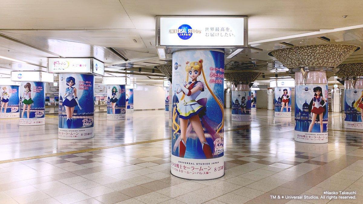test ツイッターメディア - / セーラー戦士たちが大阪駅に登場…!? \ 6月24~30日のあいだ、美少女戦士セーラームーン・ザ・ミラクル4-Dが大阪駅前地下道 東広場に! 憧れのセーラー戦士たちと一緒に写真を撮ってみてね💕  #USJ #美少女戦士セーラームーン アトラクションの見どころは→  https://t.co/djlofdradu https://t.co/qjQ4i8m79T