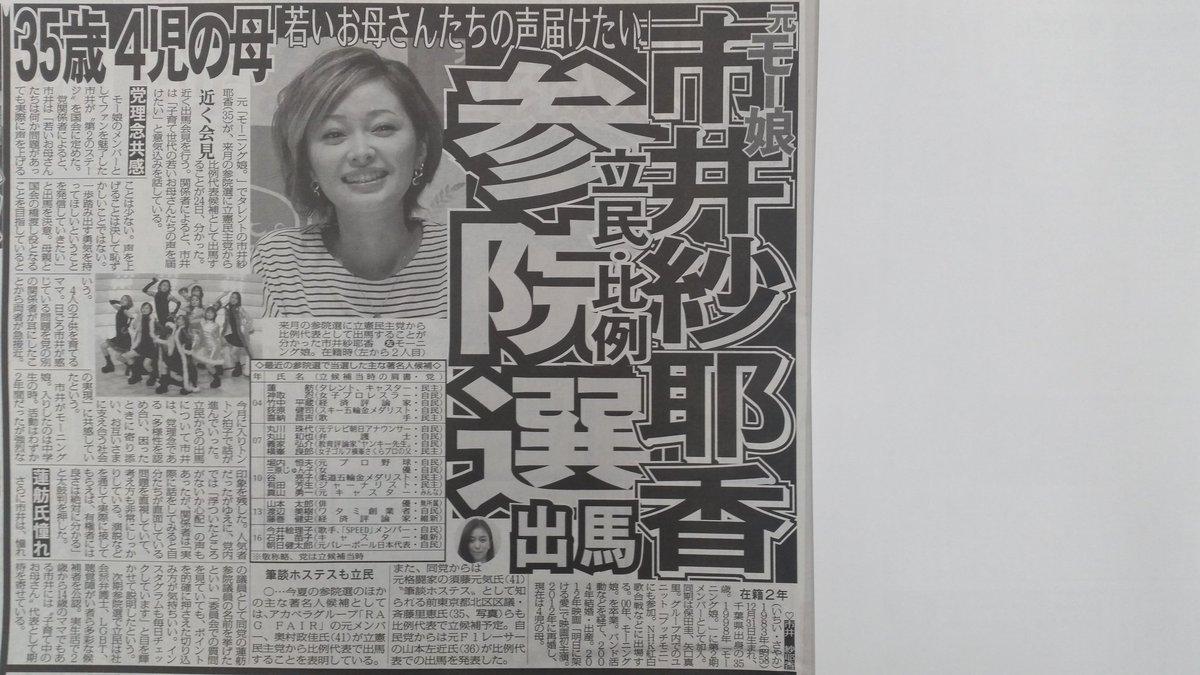 【速報】市井紗耶香が立憲民主党から出馬
