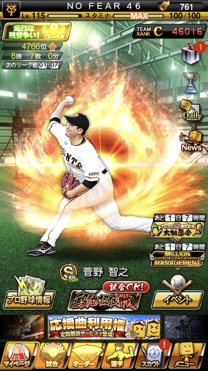test ツイッターメディア - 今は主に #プロスピA #生駒ちゃん #巨人中心にプロ野球 #東京お笑い芸人  #プロレス #時事ネタ  こんな感じで呟いてます 本来ならサブ垢で分ければ良いのですがね😓気ままにやってるので話が四方八方になってます  特に多いのは プロスピA、巨人、生駒ちゃん https://t.co/F8FIIo9h5h