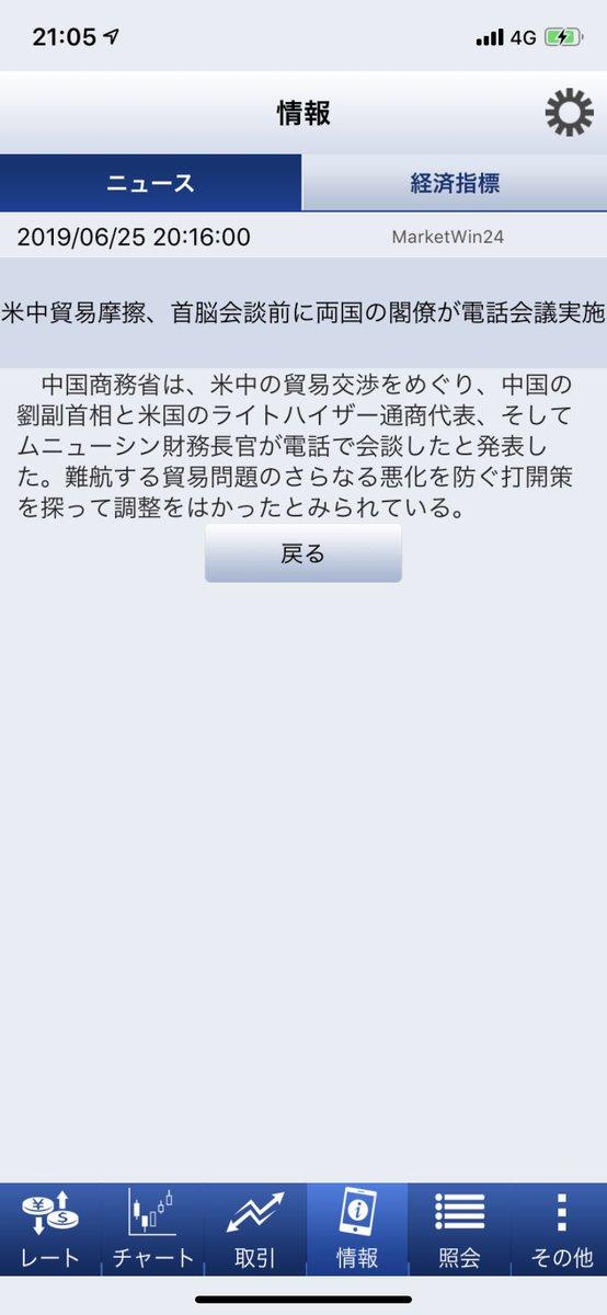 test ツイッターメディア - ドル円ニュースのお時間です https://t.co/YxIb4GnVdP