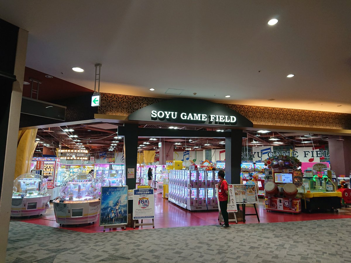 test ツイッターメディア - ソユーゲームフィールド奈良橿原 奈良に進出しました。 最寄り駅のアクセスが悪くて近鉄高田駅よりバス25分使用しました。今日中に家に帰らないといけないので、時間は気にしながら動きますが橿原の2店舗だけになりそうかな。 https://t.co/LKRmyvBfzo