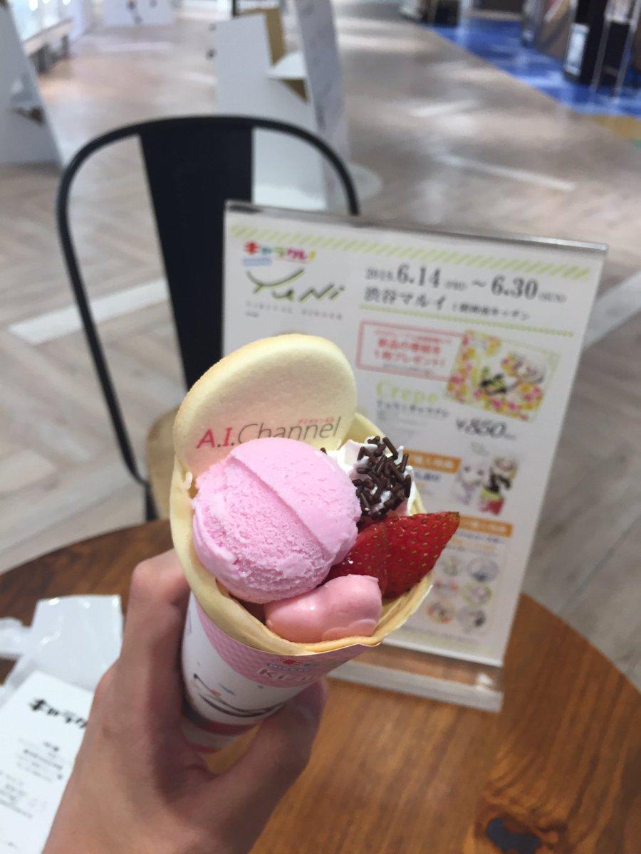 test ツイッターメディア - 渋谷マルイにて、  キズナアイのクレープ、 コーラ風呂ドリンク  いいお味でした❗️💎  そして、シール、キーホルダーといい、森倉円イラスト集といい、  どれだけ、 キズナアイ関連商品を購入しているのやら、、  お金の減りが早いですよ、笑  #キズナアイ #キズナー #渋谷マルイ #upd8 https://t.co/AHGTQJ4iX8