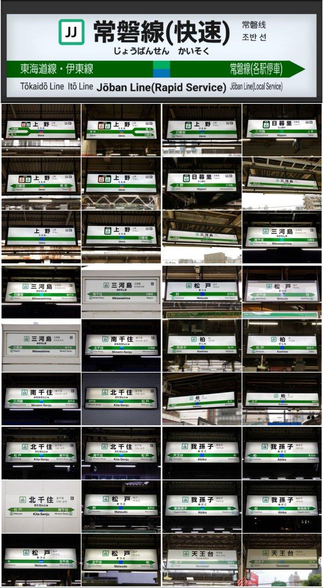 test ツイッターメディア - 常磐線(快速・各停)の駅ナンバリング駅名標をコラージュしました、ご査収ください(^-^)  #常磐線 #駅名標 https://t.co/L75wEcbXID