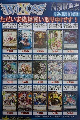 test ツイッターメディア - 『#ウィクロス』#池袋 #YS #WX シングルカード買取価格更新!池袋店限定にて強化買取中! 優良カードも池袋買取表にて募集中! https://t.co/NR60d9Oyd7