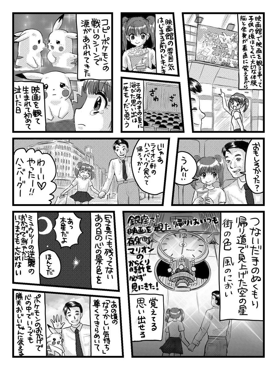 ミュウツー 中川翔子 ポケモン 思い出 ゼニガメに関連した画像-05