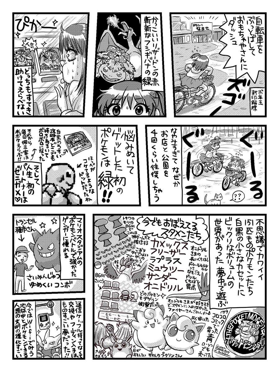 ミュウツー 中川翔子 ポケモン 思い出 ゼニガメに関連した画像-03