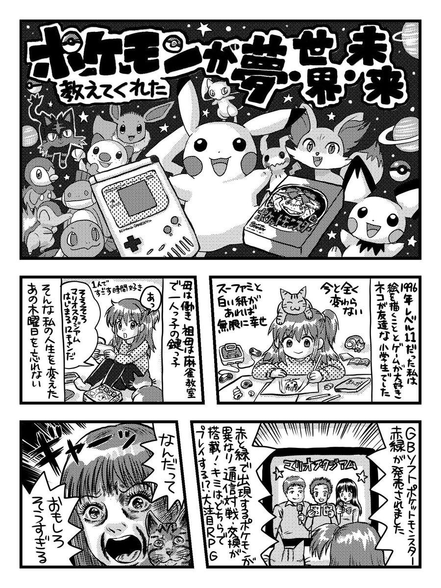 ミュウツー 中川翔子 ポケモン 思い出 ゼニガメに関連した画像-02