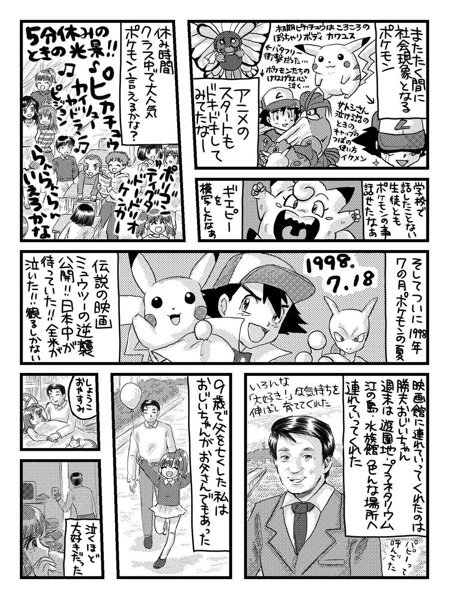 ミュウツー 中川翔子 ポケモン 思い出 ゼニガメに関連した画像-04