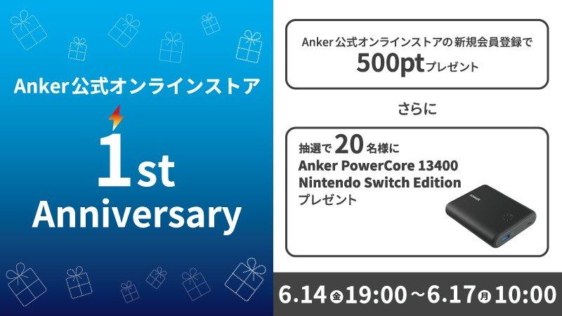test ツイッターメディア - 【祝!1周年キャンペーン第1弾】#Anker 公式オンラインストアのオープン1周年を記念して、特別なプレゼントをご用意🎁新規会員登録で500pt & 抽選で20名様にAnker PowerCore 13400 Nintendo Switch Editionをプレゼント致します! ご登録はこちら → https://t.co/kS5hIh3DC3 https://t.co/dhsiOEDILp