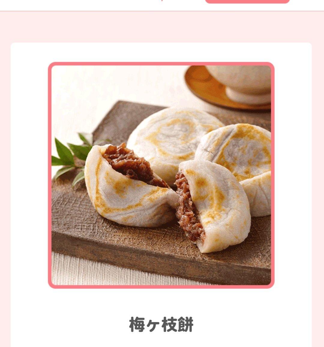 test ツイッターメディア - @quiz_PonQ  大宰府かさの家様から頂いた「梅ヶ枝餅」 15時のおやつ☕温めて食べてみました。レンジで温め過ぎて2個くっついちゃった😰レンジよりもトーストの方がいいかも😞粒あんたっぷり美味しかったです! https://t.co/Nz3a2uGVbg