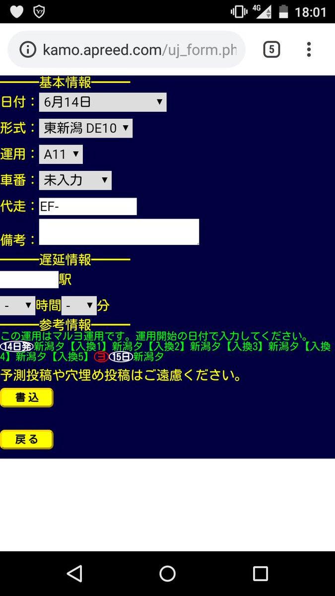 test ツイッターメディア - 今日東新潟の入れ替えが3507だったから貨物ちゃんねるに記入しようとしたら3507がなかったどうしよう https://t.co/o2huf9J0wE
