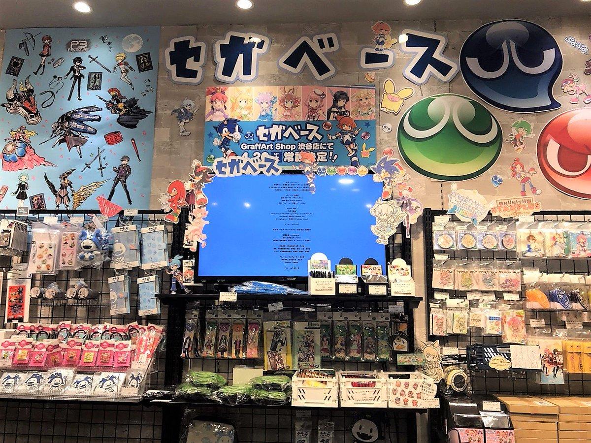 test ツイッターメディア - 渋谷109にある「GraffArt Shop MAGNET by SHIBUYA109店」内にある「セガベース」のツイッターをA3さんが開設しました!  『ぷよぷよ』や「ソニック」などかわいらしいイラストや珍しいセガグッズがたくさんあるので、ぜひフォローしてくださいね。  https://t.co/GqyCrn1yWL #セガベース #ぷよぷよ https://t.co/mD1rN37N0g