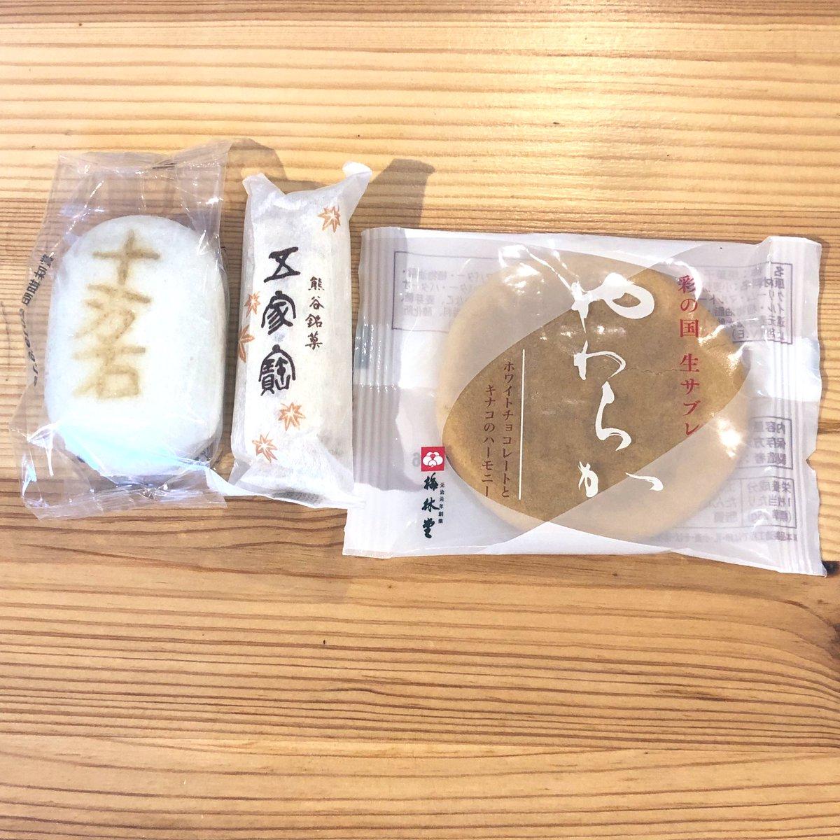 test ツイッターメディア - 埼玉銘菓が揃いました!  左から行田、熊谷、熊谷です。  ここに草加せんべいが入ったらビンゴ。 https://t.co/tzpJBJKZK3